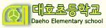 오산대호초등학교 로고 메인페이지 바로가기