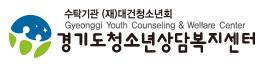 청소년상담복지센터